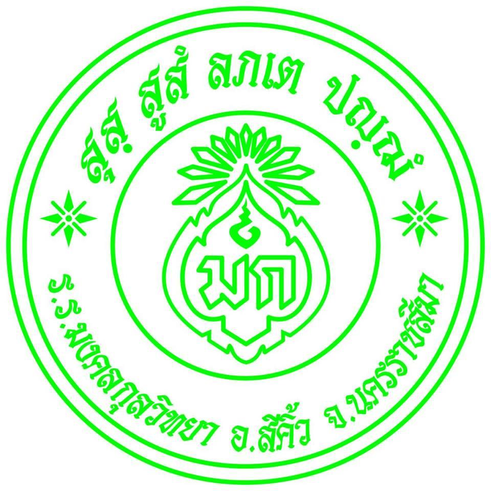 Mongkolkulwittaya  School
